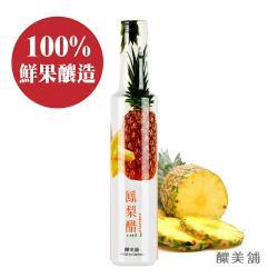 鳳梨果醋 (100%純果釀)2入一組【釀美舖 總代理-台灣御品】