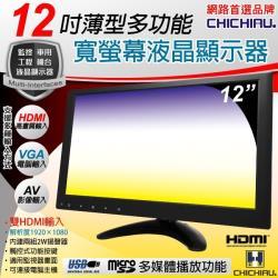 CHICHIAU 12吋薄型多功能IPS LED液晶螢幕顯示器(AV、VGA、HDMI、USB)