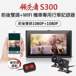 領先者 S300 前後雙鏡雙1080P+WIFI 機車專用行車記錄器(加送32G卡)