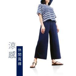 涼感顯瘦休閒寬褲-多色可選