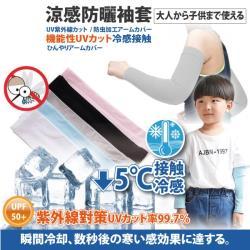 日本原裝-紫外線對策接觸冷感-5℃防曬涼爽兒童成人袖套