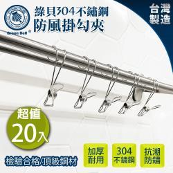 GREEN BELL 綠貝 台灣製304不鏽鋼加厚防風掛勾衣夾(20入裝)
