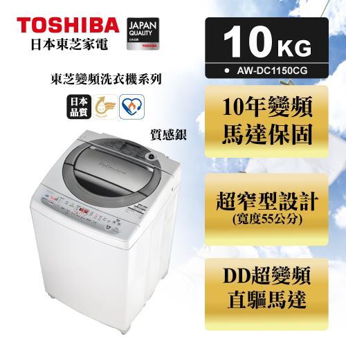 ◆福利品◆TOSHIBA東芝10公斤直驅變頻洗衣機AW-DC1150CG/