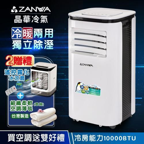 【ZANWA晶華】多功能清淨除濕冷暖型移動式空調10000BTU(ZW-125CH加贈遙控冰涼扇+空調薄毯)/
