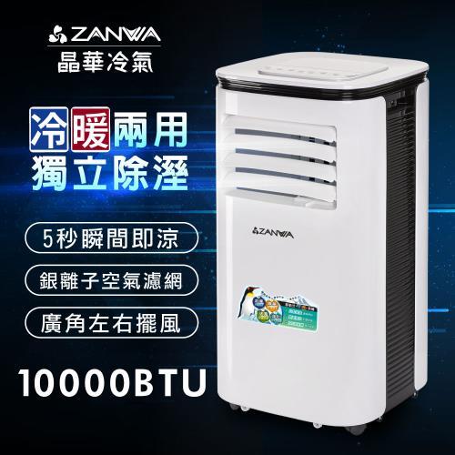 【ZANWA晶華】多功能清淨除濕冷暖型移動式空調10000BTU/冷氣機(ZW-125CH)/