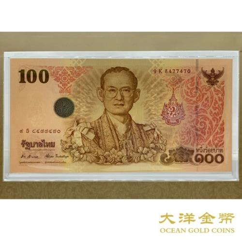 【台灣大洋金幣】2011泰國國王誕辰84周年100元紀念鈔/