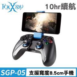 FOXXRAY 狂獵鬥狐藍牙遊戲控制器(FXR-SGP-05)