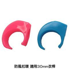 A081防風扣環(100個/包) 用30mm衣桿 防風夾 防風衣架掛鉤 天藍/粉紅 曬衣架專用 防風扣 衣架防滑勾 衣架