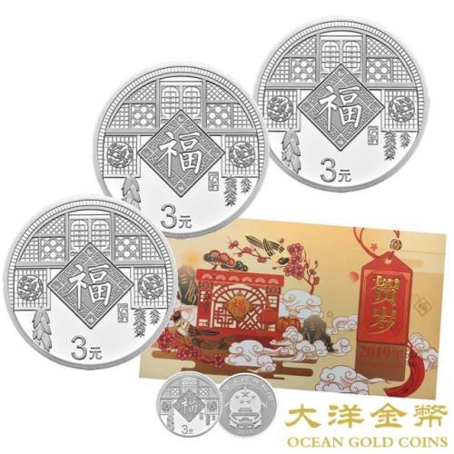 【台灣大洋金幣】2019賀歲8克銀質紀念幣-3枚組(收藏