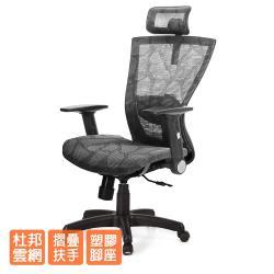 GXG 高背全網 電腦椅 (摺疊扶手) TW-81X5 EA1