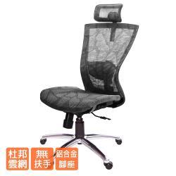 GXG 高背全網 電腦椅 (無扶手/鋁腳) TW-81X5 LUANH