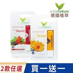 德國植萃cosnature 水潤護唇膏任選2入組 (4.8gx2) 金盞花/莓果