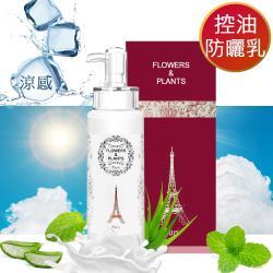 愛戀花草  蘆薈舒涼-控油防曬身體乳(SPF40) 250ML