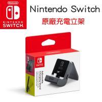 任天堂 Nintendo Switch 原廠充電底座 [台灣公司貨]