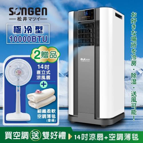 【SONGEN松井】10000BTU極冷型清淨除濕多功能移動式空調/冷氣(SG-A609C加贈14吋立扇+空調薄毯)/