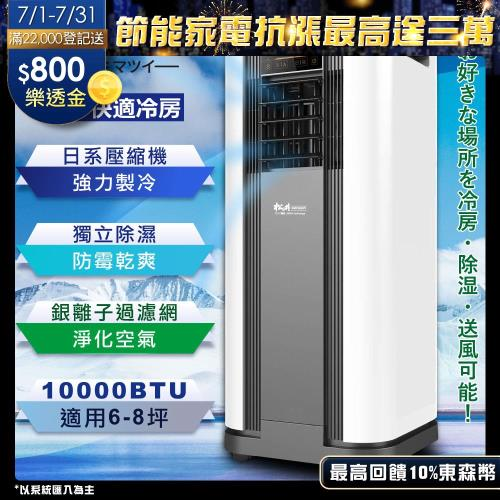 【SONGEN松井】10000BTU極冷型清淨除濕多功能移動式空調/冷氣機(SG-A609C)/