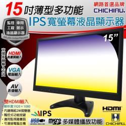 CHICHIAU 15吋薄型多功能IPS LED液晶螢幕顯示器(AV、VGA、HDMI、USB)