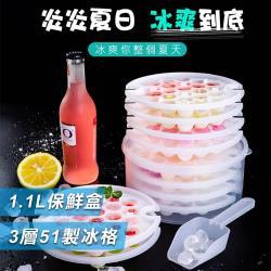 【COMET】3層51格冰球製冰保鮮盒(ICE-02)