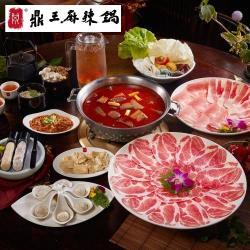 【鼎王麻辣鍋】四人套餐全台門市通用券POS-IBE(平假日適用)