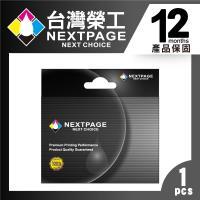 台灣榮工 NO.255/ T255150 黑色 相容墨水匣  XP-601/ 701/ 801 適用於 EPSON 印表機
