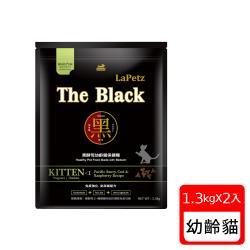 樂倍 貓飼料 黑酵母無穀保健糧幼母貓1.3kg*2包免疫強化泌尿道配方