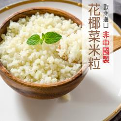 【食在好神】進口花椰菜米粒(500G) x3包