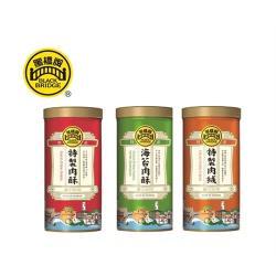 【黑橋牌】大肉酥罐系列三件組(特製肉酥(270g/罐)X1+大海苔肉酥(270g/罐)X1+大肉絨(270g/罐)X1)