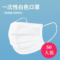CS22 三層防護一次性口罩50片/盒/顏色隨機