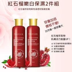 【即期】韓國 DEOPROCE  紅石榴嫩白保濕化妝水260mlx2入(有效期限:2022/07)