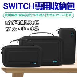【IYH】防潑水Switch主機防撞收納硬殼包(大款)