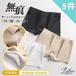 【Dylce 黛歐絲】一片式無縫冰絲銀離子抑菌安全褲/四腳褲(超值5件組-隨機)現貨+預購