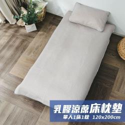 樂嫚妮單人乳膠涼蓆床枕墊組-1床1枕