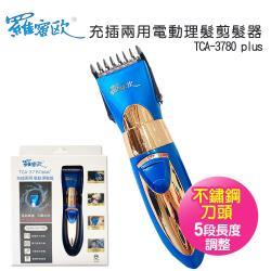 【羅蜜歐】充插兩用 電動理髮剪髮器TCA-3780 plus