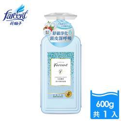 Farcent香水 奇蹟洗髮露(控油蓬鬆)-療癒鼠尾草(600ml/瓶)