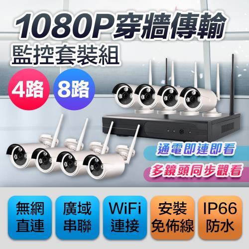 【Uta】高清1080P無線監控NVR主機套裝組VS9(4路組)/