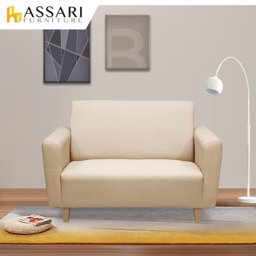 ASSARI-奧斯頓雙人座耐磨皮沙發