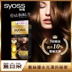 【Syoss 絲蘊】精油養護染髮系列 3N 奢美華貴棕