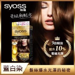 【Syoss 絲蘊】精油養護染髮系列 4N 經典巧克力棕