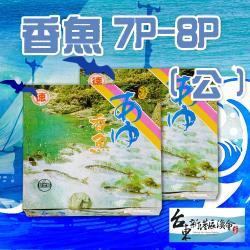 新港漁會  香魚-1kg-盒 (1盒組)