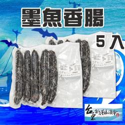 新港漁會  墨魚香腸-300g-5入-包 (1包組)