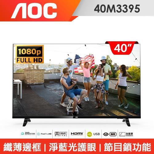 美國AOC 40吋FHD薄邊框液晶顯示器+視訊盒40M3395
