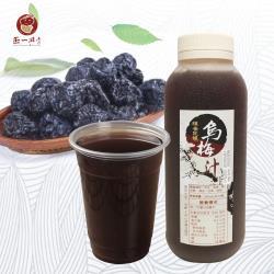 正一排骨 冰涼健康飲-桂香純釀烏梅汁10罐(500ml/罐)