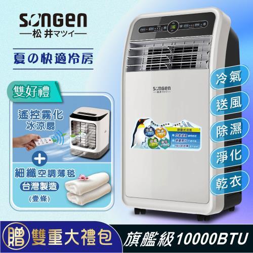 【SONGEN松井】10000BTU頂級旗艦版清淨除溼移動式冷氣(SH-298CH加贈遙控霧化冰涼扇+空調薄毯)/