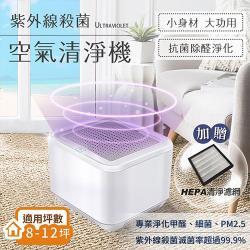 送清淨濾網↘HEPA大型紫外線殺菌光空氣清淨機