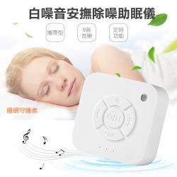 【MEMO】攜帶型白噪音安撫除噪助眠儀(Q1)