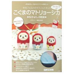 日本NIHON VOGUE布娃娃羊毛氈DIY手作工具材料包NV20560小熊-俄羅斯娃娃吊飾(含氈針.氈墊)戳戳樂