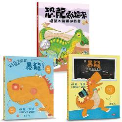 恐龍三書:《別忘了你的暴龍!》+《帶暴龍去玩具分享日!》+《恐龍動起來 模型貼紙遊戲書》