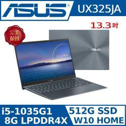 ASUS 華碩 UX325JA-0082G1035G1 13.3吋(i5-1035G1/8G/512G SSD+32G Optane ) 輕薄筆