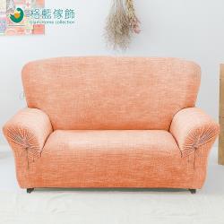【格藍傢飾】禪思彈性沙發套-橘3人