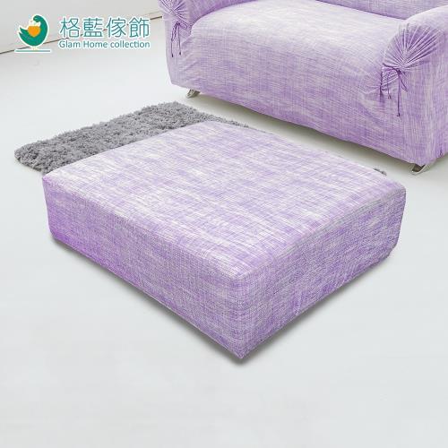 【格藍傢飾】禪思彈性腳椅套-紫(大)